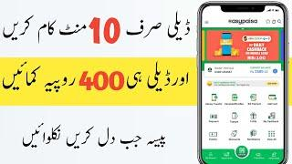 How to Earn Money Online From Spin App | Urdu Hindi Tutorial in 2020 | Earn Money Online Easy