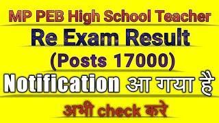 mp high school teacher latest news | mp peb high school results | (posts 17000)