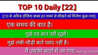 TOP 10 Daily【22】/10+English Sentences Daily/English Teaching & Practice Video/GDP Spoken English