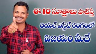 Top 10 tips on Real estate business in Telugu || how to success in real estate || Gruhalaxmi Ramana