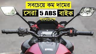 Top 5 ABS Bike In Bangladesh 2021 || Best Bike In BD || Hero Hunk 150R || Pulsar 150 ABS Price in BD
