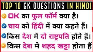 Top Most 10 brilliant GK questions with answers (compilation) FUNNY IAS Interview questions part 4