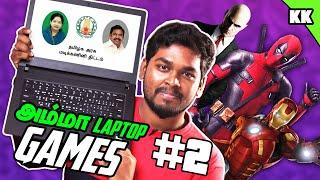 Top 10 Best Tamilnadu Government Laptop Games Part - 2 | Amma Laptop Games Part 2| Endra Shanmugam