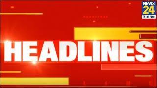 10  बजे की News Headlines | Hindi News | Latest News | Top News | Today's News | News24