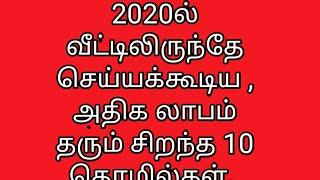 top 10 home based jobs in 2020 in tamil| Work from home for women in tamil