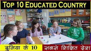 Top 10 Educated Country In World 2021 | दुनिया के सबसे शिक्षित देश | Duniya Ke Sabse Shikshit Desh