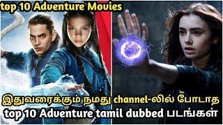 நீங்கள் பார்க்க தவறிய Top 10 adventure movies in tamil | part 1 | tubelight mind |