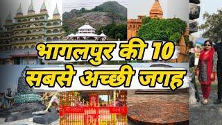 Top 10 Visting Place In Bhagalpur | Babul Yadav Vlogs | भागलपुर की 10 सबसे अच्छी जगह
