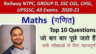 Maths Short Tricks in hindi Top 10 Questions For Railway NTPC GROUP D SSC CGL CHSL MTS GD UPSSSC..