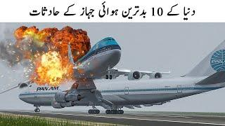 Top 10 World's Worst Plane Crashes in History | Deadly Plane Crashes