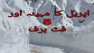 snowfall in pakistan | Snow | Top 10 snowfall country | 5 feet snow in April |Snow in Kumrat