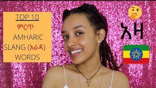 TOP 10 AMHARIC SLANG WORDS| ምርጥ አስር የአማርኛ አራዳ ቃላት| All Things Etsubè