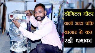 All in 1 Digital aata chakki घरेलू व व्यापार के लिए है जबरदस्त !! Tech Mewadi ||