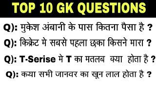 Top 10 Most Brilliant Gk Questions with Answers In Hindi | New Gk Questions Hindi 2020 | AB KI STUDY