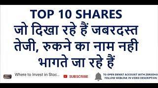 TOP 10 SHARES जो दिखा रहे हैं जबरदस्त तेजी | Long Term Investment In Stocks | SHARE MARKET PORTFOLIO