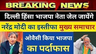 Today breaking news | नरेंद्र मोदी का इस्तीफा, congress, bjp, election news