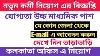 West Bengal Job recruitment - Kolkata - 2020