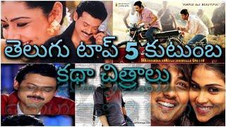 Top 5 tollywood Family Entertainment movies