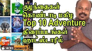 Top 10 Best DisneyHotstar Tamil Dubbed Kids Movies Part 1 - #Jackiesekar | #JackieCinemas