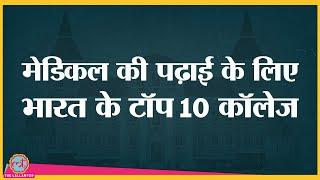 India Today Best College Survey 2021: ये हैं देश के Top 10 government Medical college। AIIMS। AFMC
