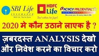 SBI Life HDFC Life ICICI Life which is better | best share to buy in 2020 | multibagger stock pick