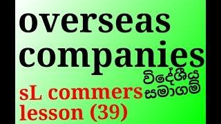 විදේශීය සමාගම්, sl commerce, al commerce, top 10 sri lanka, business sinhala, al sinhala