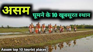 Assam top 10 tourist places, असम के 10 सबसे बेहतरीन पर्यटक स्थल