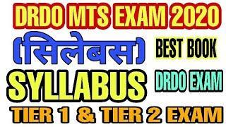 DRDO MTS Syllabus Exam Pattern, Best Book DRDO MTS EXAM, DRDO MTS RECRUITMENT