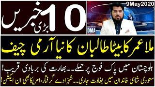 Top 10 with GNM | New Players for Upcoming Big Match Explains By Ghulam Nabi Madni |
