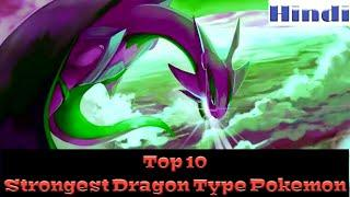 Top 10 Strongest Dragon Type Pokemon in Hindi. By The Animator Guy.