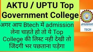 Aktu/uptu top government college for btech | Top college For btech