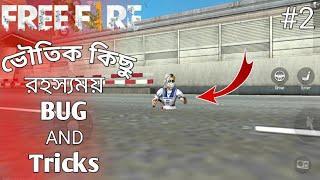 Top 3 New Tricks In Free Fire | New Glitch/Bug In Garena Fire Fire #2