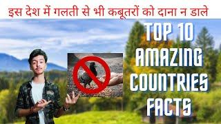 Most Amazing Random Facts in Hindi | Top 10 Country Facts in Hindi | Amazing Facts in Hindi
