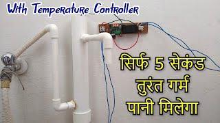 How to DIY Smart Instant Water Heater