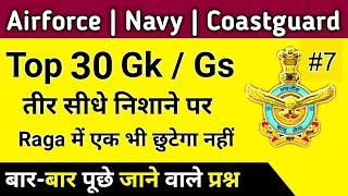 Airforce Group Y RAGA, Navy, Coastguard DB & GD GK Questions | Top 30 Gk MCQ Part 7 | One Liner Gk