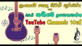 Guitar Teachers and My Top 10 Youtube Guitar Channels in SRI LANKA - ලංකාවේ ගිටාර් ගුරුවරු