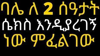 Ethiopia ባሌ ለ 2 ሰዓታት  ሴክስ እንዲያረገኝ ነው ምፈልገው የእህታችን አስደንጋጭ ሱስ / Dr Habesha info / 5 best food ሀበሻ ሴክስ