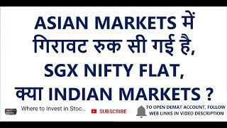 ASIAN MARKETS में गिरावट रुक सी गई है, SGX NIFTY FLAT | NIFTY, SENSEX | LATEST SHARE MARKET NEWS