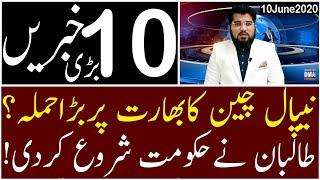 Top 10 with GNM | Afternoon | 10 June 2020 | Today's Top Latest Updates by Ghulam Nabi Madni |