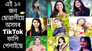 অসমৰ এই ১০ জনী ছোৱালীয়ে TikTok ফালি পেলাইছে || Top 10 girls Assamese TikToker