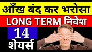 आँख बंद कर भरोसा LONG TERM निवेश | LONG TERM INVESTMENT | Multibagger Stocks 2019 India