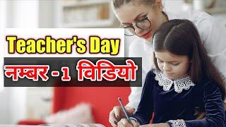Teachers Day Status Video | Happy Teachers Day  2020 | Teachers Day Status | Teachers Day Shayari