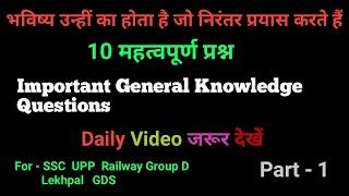 Top 10 GK Question |GK | General Knowledge | Important Question | Current Affairs | Competitive Exam