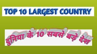 दुनिया के 10 सबसे बड़े देश। Top 10 Largest country। Top 10 bigest country in area।