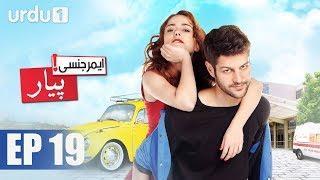 Emergency Pyar | Episode 19 | Turkish Drama | Urdu1 TV Dramas | 02 January 2020