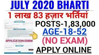 Govt Jobs July 2020|Top 10 Govt Job Vacancy 2020|Post Office Recruitment 2020|#LatestGovtJobs