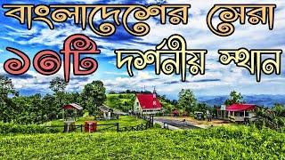 বাংলাদেশের বিখ্যাত ও সেরা ১০টি দর্শনীয় স্থান | Amazing Top 10 Beautiful Place in Bangladesh