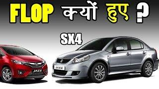 10 Best Cars That Were Flop In India | Underrated Car (In Hindi)