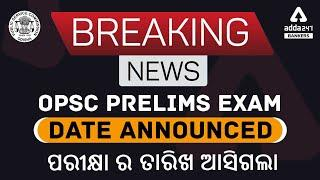 ODISHA CIVIL SERVICE EXAM 2021 | BREAKING NEWS OPSC PRELIMS EXAM DATE ANNOUNCED