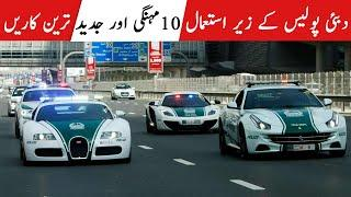 10 Insane Supercars In The Dubai Police